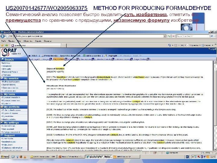 US 20070142677/WO 2005063375 METHOD FOR PRODUCING FORMALDEHYDE Семантический анализ позволяет быстро выделить суть изобретения,