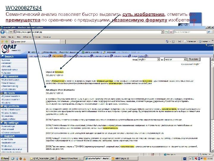 WO 200827624 Семантический анализ позволяет быстро выделить суть изобретения, отметить его преимущества по сравнению