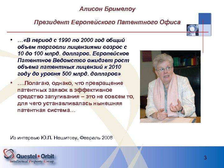 Алисон Бримелоу Президент Европейского Патентного Офиса • … «В период с 1990 по 2000