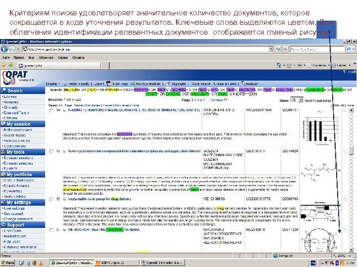 Критериям поиска удовлетворяет значительное количество документов, которое сокращается в ходе уточнения результатов. Ключевые слова
