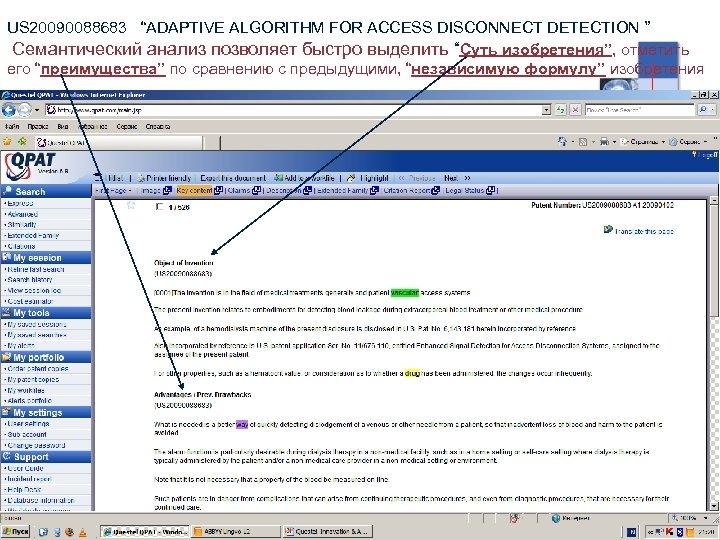 """US 20090088683 """"ADAPTIVE ALGORITHM FOR ACCESS DISCONNECT DETECTION """" Семантический анализ позволяет быстро выделить"""