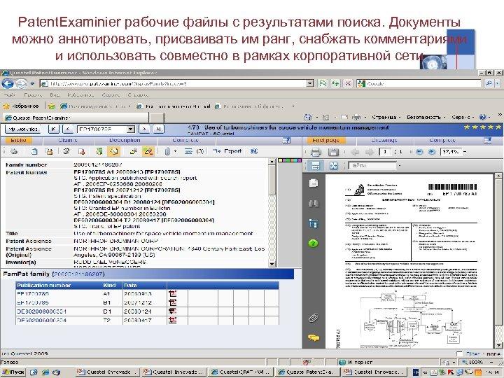 Patent. Examinier рабочие файлы с результатами поиска. Документы можно аннотировать, присваивать им ранг, снабжать