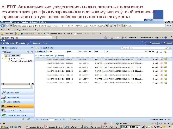 ALERT -Автоматические уведомления о новых патентных документах, соответствующих сформулированному поисковому запросу, и об изменении