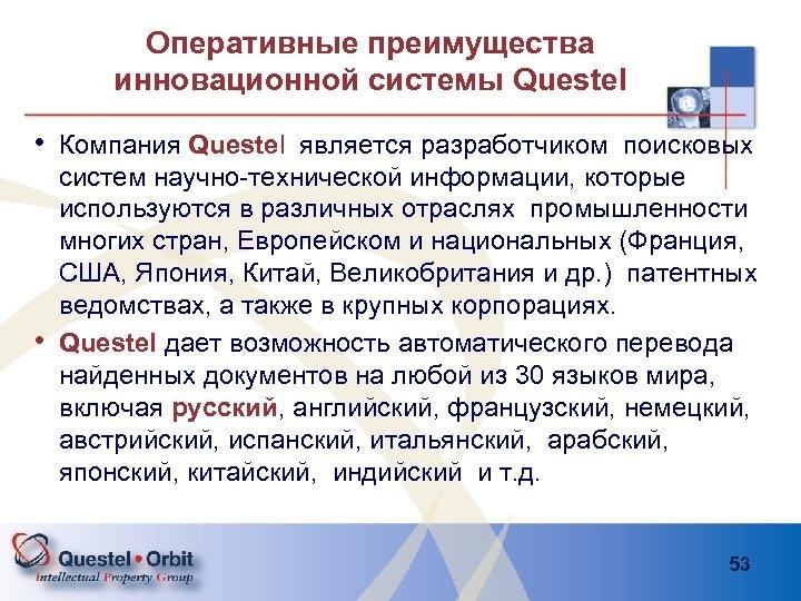 Оперативные преимущества инновационной системы Questel • Компания Questel является разработчиком поисковых • систем научно-технической