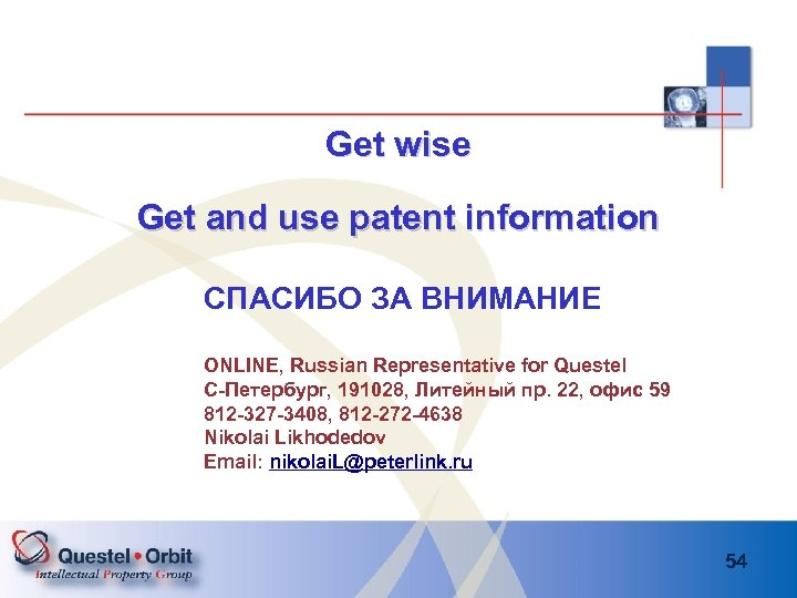 Get wise Get and use patent information СПАСИБО ЗА ВНИМАНИЕ ONLINE, Russian Representative for
