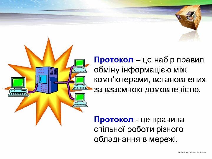 Протокол – це набір правил обміну інформацією між комп'ютерами, встановлених за взаємною домовленістю. Протокол