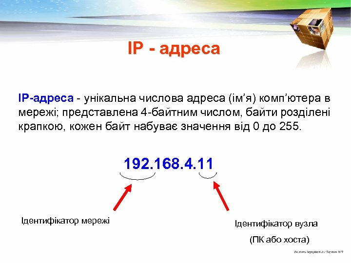 ІР - адреса IP-адреса - унікальна числова адреса (ім'я) комп'ютера в мережі; представлена 4