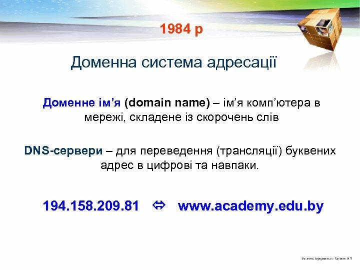 1984 р Доменна система адресації Доменне ім'я (domain name) – ім'я комп'ютера в мережі,