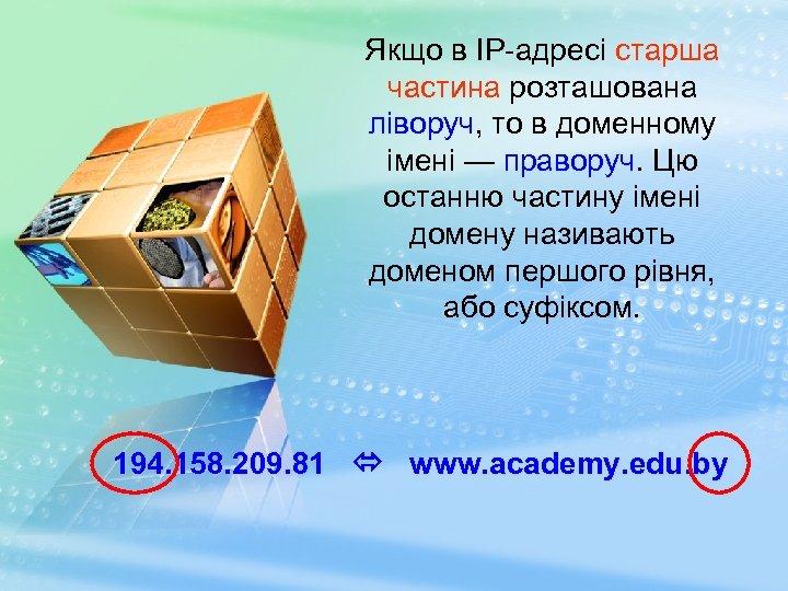 Якщо в IP-адресі старша частина розташована ліворуч, то в доменному імені — праворуч. Цю