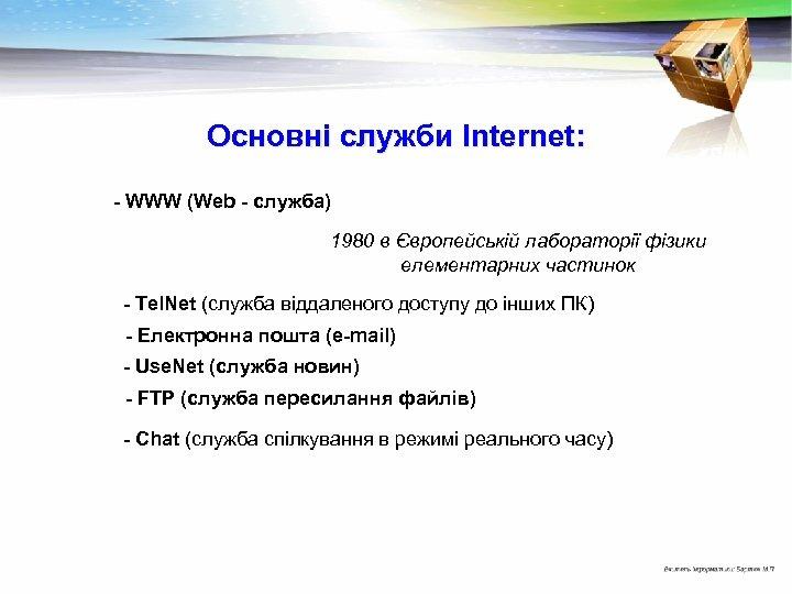 Основні служби Internet: - WWW (Web - служба) 1980 в Європейській лабораторії фізики елементарних