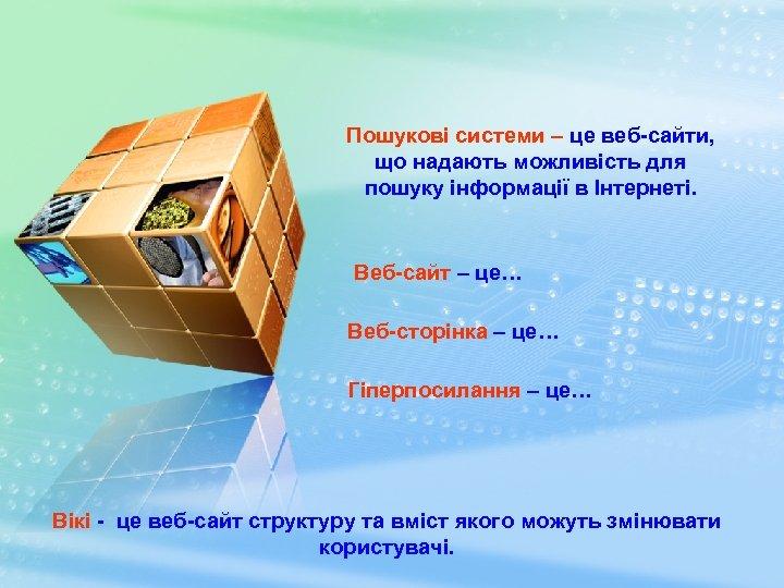 Пошукові системи – це веб-сайти, що надають можливість для пошуку інформації в Інтернеті. Веб-сайт