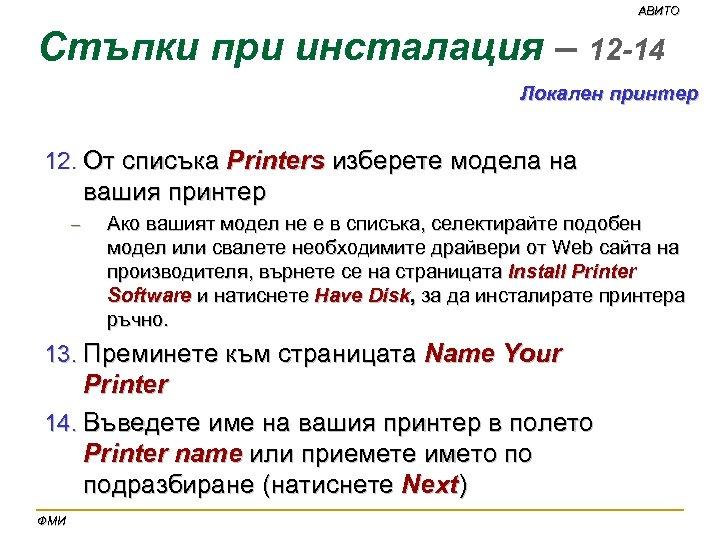 АВИТО Стъпки при инсталация – 12 -14 Локален принтер 12. От списъка Printers изберете