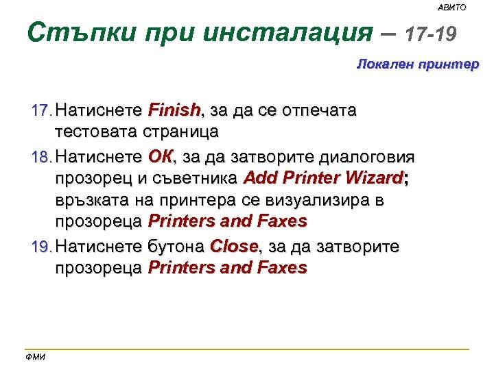 АВИТО Стъпки при инсталация – 17 -19 Локален принтер 17. Натиснете Finish, за да