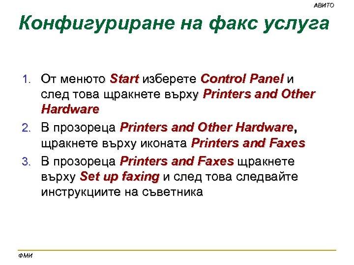 АВИТО Конфигуриране на факс услуга 1. От менюто Start изберете Control Panel и след