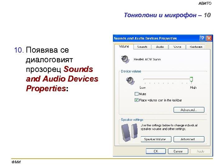 АВИТО Тонколони и микрофон – 10 10. Появява се диалоговият прозорец Sounds and Audio