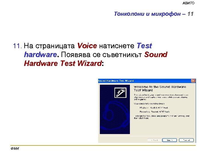АВИТО Тонколони и микрофон – 11 11. На страницата Voice натиснете Test hardware. Появява