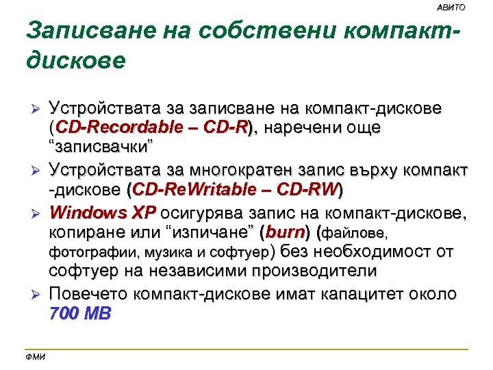 АВИТО Записване на собствени компактдискове Ø Ø ФМИ Устройствата за записване на компакт-дискове (CD-Recordable