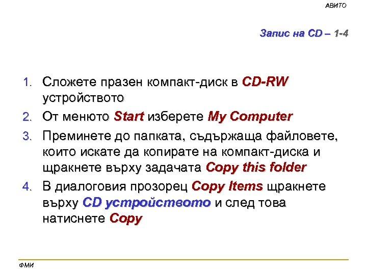 АВИТО Запис на CD – 1 -4 1. Сложете празен компакт-диск в CD-RW устройството