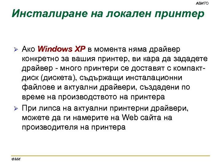АВИТО Инсталиране на локален принтер Ø Ø ФМИ Ако Windows XP в момента няма