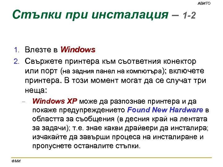 АВИТО Стъпки при инсталация – 1 -2 1. Влезте в Windows 2. Свържете принтера