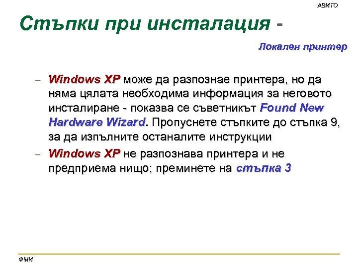 АВИТО Стъпки при инсталация Локален принтер Windows XP може да разпознае принтера, но да