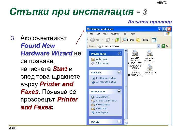 АВИТО Стъпки при инсталация - 3 Локален принтер 3. Ако съветникът Found New Hardware