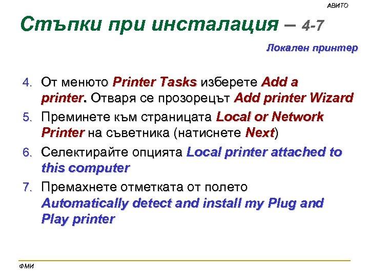 АВИТО Стъпки при инсталация – 4 -7 Локален принтер 4. От менюто Printer Tasks