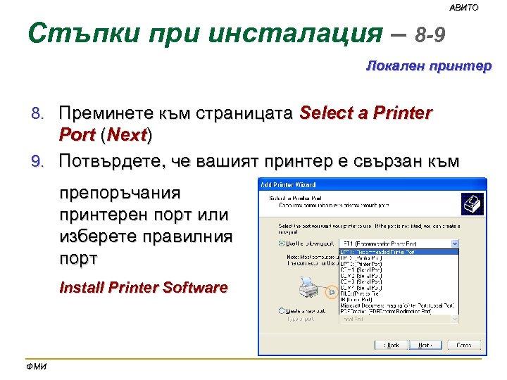 АВИТО Стъпки при инсталация – 8 -9 Локален принтер 8. Преминете към страницата Select