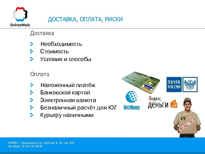 ДОСТАВКА, ОПЛАТА, РИСКИ Доставка Необходимость Стоимость Условия и способы Оплата Наложенный платёж Банковской картой