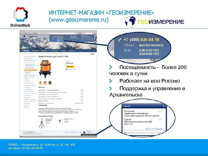ИНТЕРНЕТ-МАГАЗИН «ГЕОИЗМЕРЕНИЕ» (www. geoizmerenie. ru) Посещаемость - более 200 человек в сутки Работает на