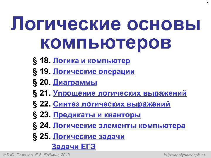 1 Логические основы компьютеров § 18. Логика и компьютер § 19. Логические операции §