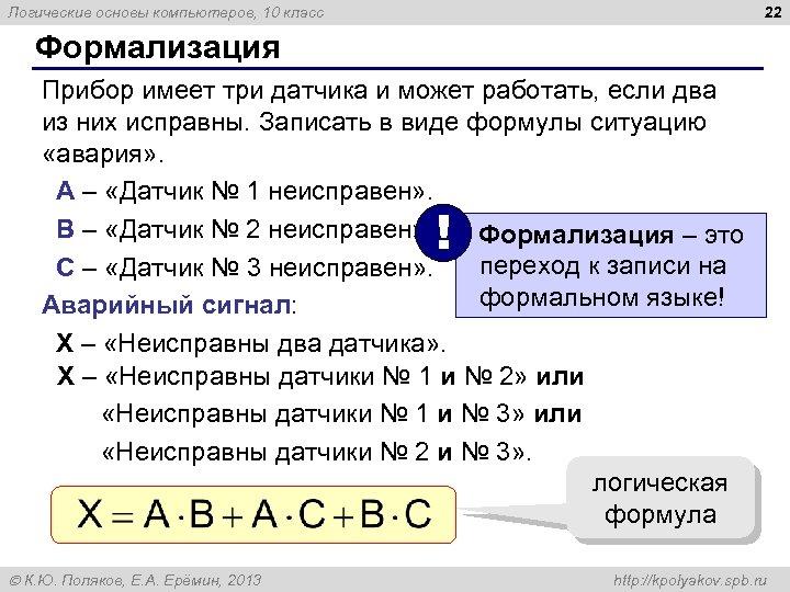 22 Логические основы компьютеров, 10 класс Формализация Прибор имеет три датчика и может работать,