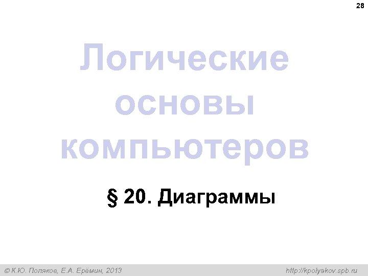 28 Логические основы компьютеров § 20. Диаграммы К. Ю. Поляков, Е. А. Ерёмин, 2013
