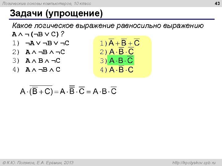 43 Логические основы компьютеров, 10 класс Задачи (упрощение) Какое логическое выражение равносильно выражению A