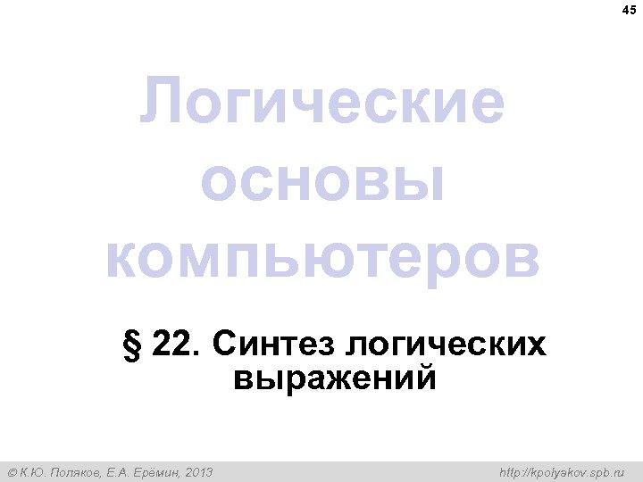 45 Логические основы компьютеров § 22. Синтез логических выражений К. Ю. Поляков, Е. А.