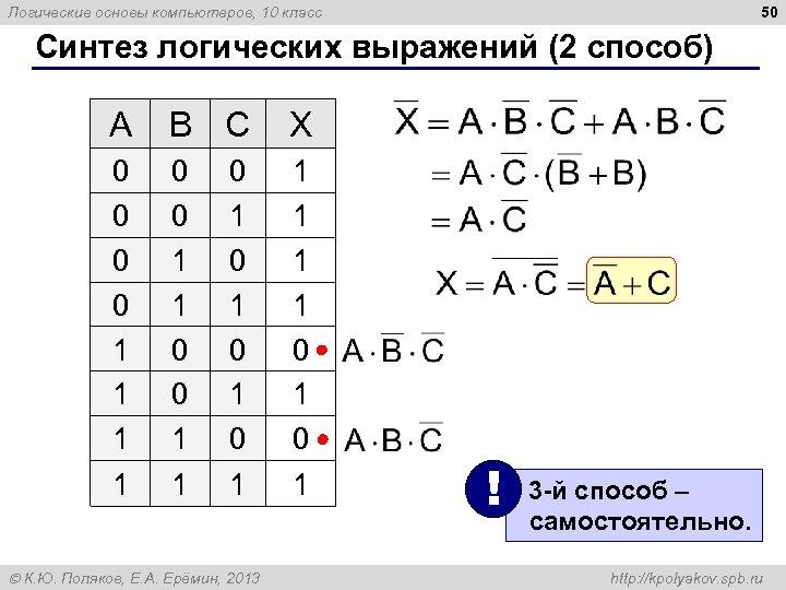 50 Логические основы компьютеров, 10 класс Синтез логических выражений (2 способ) A B C