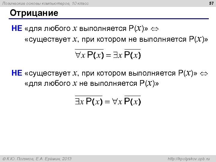 57 Логические основы компьютеров, 10 класс Отрицание НЕ «для любого x выполняется P(x)» «существует