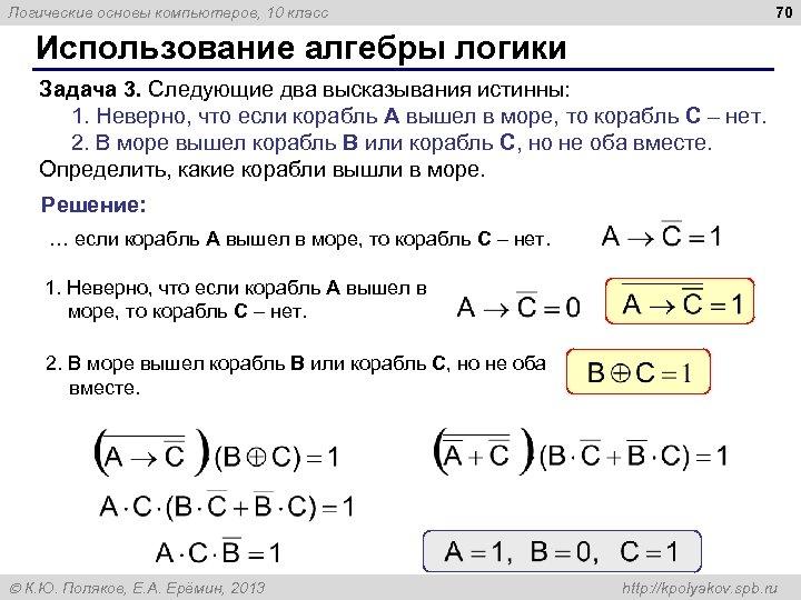 70 Логические основы компьютеров, 10 класс Использование алгебры логики Задача 3. Следующие два высказывания