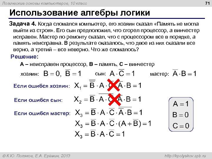 71 Логические основы компьютеров, 10 класс Использование алгебры логики Задача 4. Когда сломался компьютер,