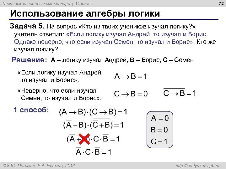 72 Логические основы компьютеров, 10 класс Использование алгебры логики Задача 5. На вопрос «Кто