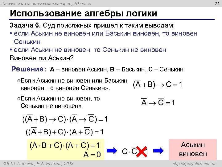 74 Логические основы компьютеров, 10 класс Использование алгебры логики Задача 6. Суд присяжных пришел