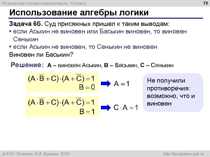 75 Логические основы компьютеров, 10 класс Использование алгебры логики Задача 6 б. Суд присяжных