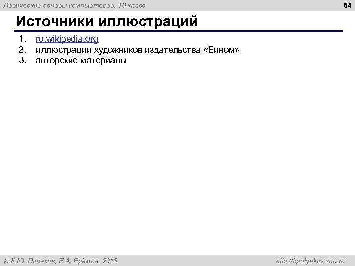 Логические основы компьютеров, 10 класс 84 Источники иллюстраций 1. 2. 3. ru. wikipedia. org