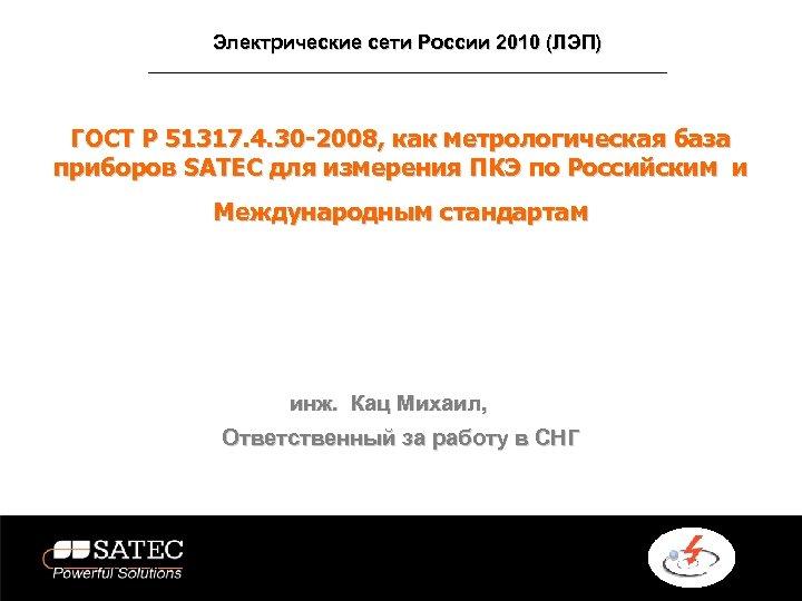 Электрические сети России 2010 (ЛЭП) ГОСТ Р 51317. 4. 30 -2008, как метрологическая база