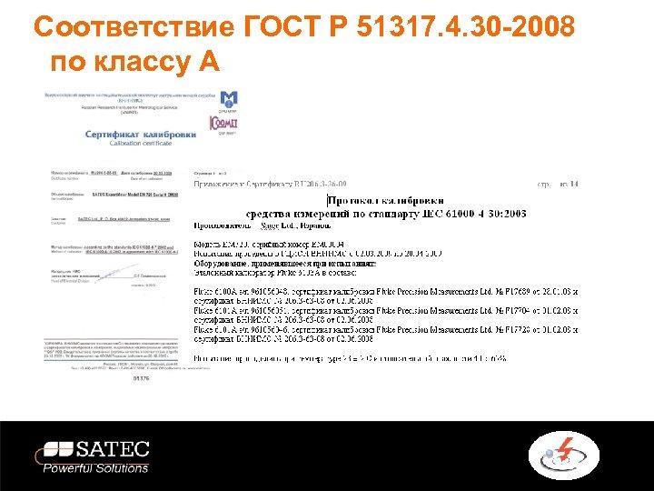 Соответствие ГОСТ Р 51317. 4. 30 -2008 по классу А