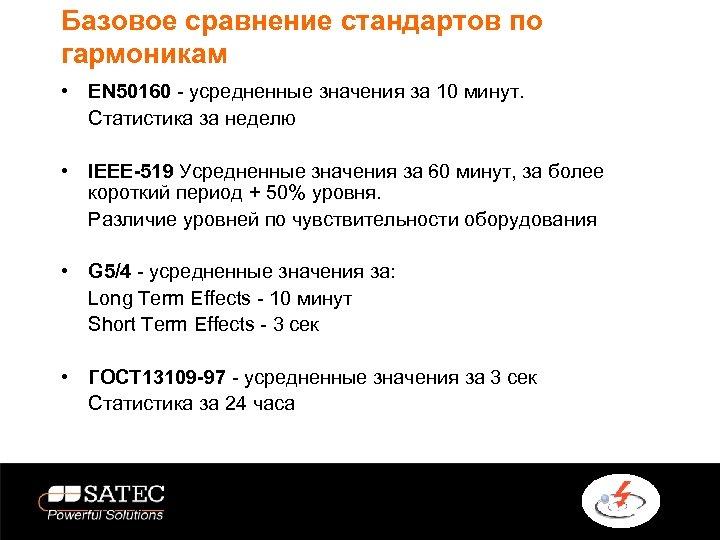 Базовое сравнение стандартов по гармоникам • EN 50160 - усредненные значения за 10 минут.