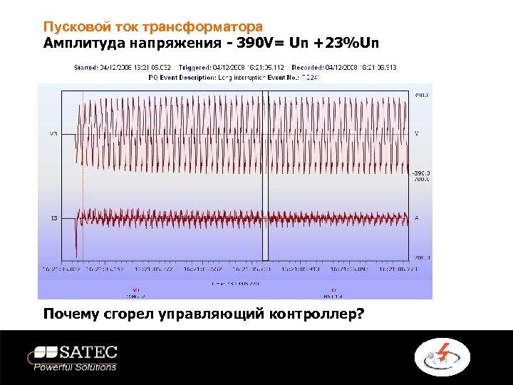 Пусковой ток трансформатора Амплитуда напряжения - 390 V= Un +23%Un Почему сгорел управляющий контроллер?