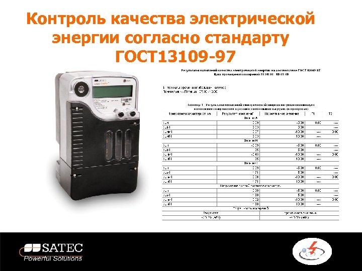 Контроль качества электрической энергии согласно стандарту ГОСТ 13109 -97