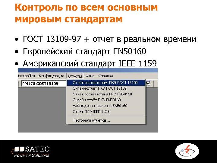 Контроль по всем основным мировым стандартам • ГОСТ 13109 -97 + отчет в реальном