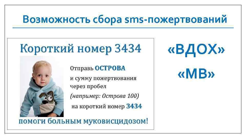 Возможность сбора sms-пожертвований «ВДОХ» «МВ»